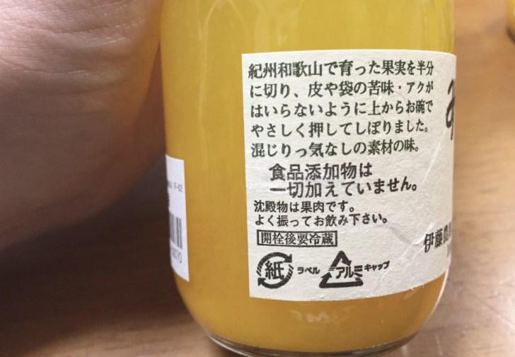 ito-noen-juice3