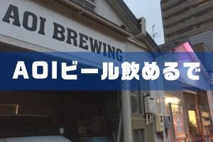 beer-garage1