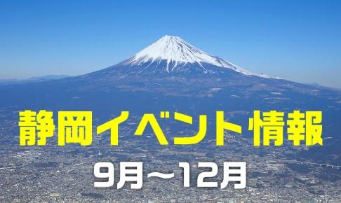 shizuoka-event201609-12