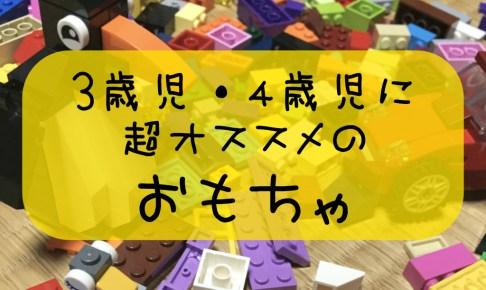 3sai-4sai-toy1