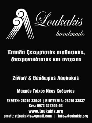LOYKAKHS