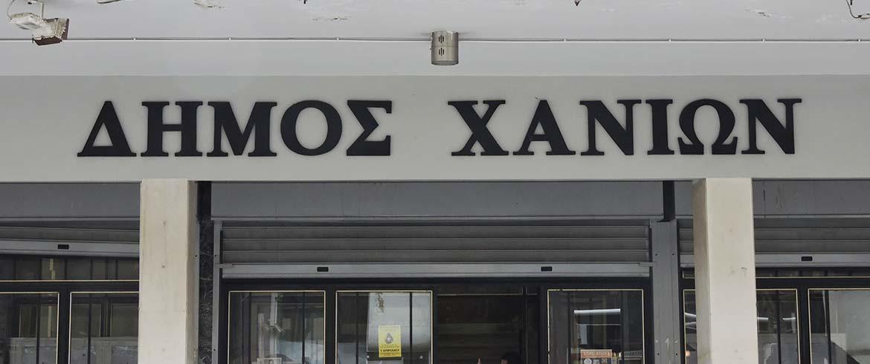 Περί «συνωστισμού» υποψηφίων στον Δήμο Χανίων