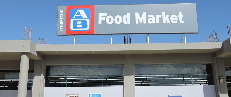 Αυτό είναι το νέο σούπερ μάρκετ ΑΒ Βασιλόπουλος στο Κολυμπάρι (20+ εικόνες)