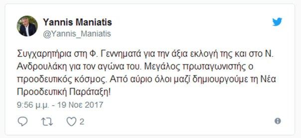 MANIATHS