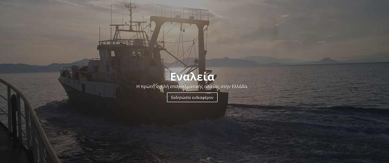 «Εναλεία» | Η πρώτη σχολή για επαγγελματική αλιεία στην Ελλάδα!