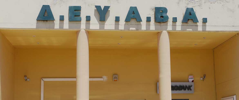 ΔΕΥΑΒΑ | Πρόσληψη 19 υδρονομέων και ενός επόπτη υδρονομέων (προκήρυξη)