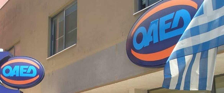 ΟΑΕΔ | Ανοίγουν 5.500 θέσεις στο Δημόσιο – Ποιοι οι δικαιούχοι