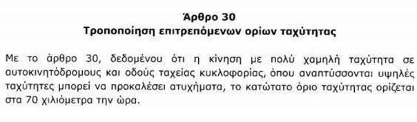 orio-taxititas