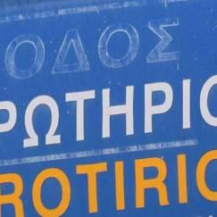ODOS-AKROTHRIOY