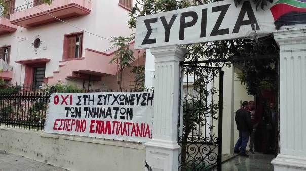 EPAL-PLATANIA-SYRIZA2