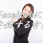 副業せどり発信編!Facebookに登録して友達を増やす方法