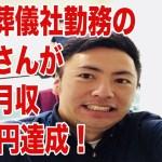 大手葬儀社勤務の工藤さんが副業月収15万円&3ヶ月で32万円