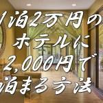 宿泊費が1/10!?1泊2万のホテルに2,000円で泊まる方法