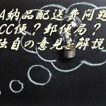 CC便の評判とは?口コミや評価、メリット&デメリットを解説