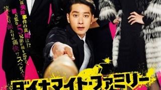 2PMチャンソン初主演映画「ダイナマイト・ファミリー」予告編公開