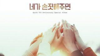 Apink、デビュー5周年を記念した新曲「The Wave」発表&MV公開