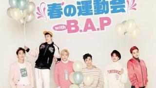 B.A.P、4月にソウルで「春の運動会 with B.A.P」開催。ツアー受付開始