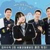軍服務中のチャンミン、シウォン、ドンヘがソウル警察広報団のポスターに登場