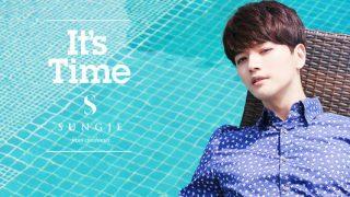 超新星ソンジェ、8/10にソロデビューアルバム「It's Time」発売