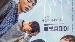 EXO スホ出演、映画「グローリーデイ」メインポスターとメイン予告映像公開