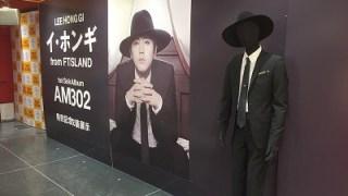 イ・ホンギ、タワーレコード渋谷店にて「AM302」発売記念衣装展を開催