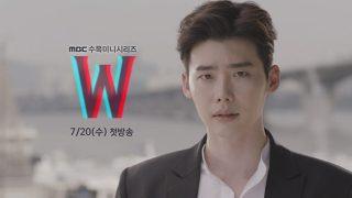 ドラマ「W-二つの世界」イ・ジョンソクとハン・ヒョジュのID映像公開