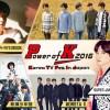 「Power of K 2016 Korea TV Fes in Japan」4/24幕張メッセで開催