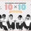 神話(SHINHWA)が10/10日本で9年ぶりにファンミーティングを開催