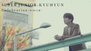 SUPER JUNIOR キュヒョン、日本デビューシングル「Celebration」がオリコン1位に!