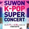 EXOからTWICEまで「水原K-POPスーパーコンサート」スター達が集まる