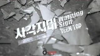 TEENTOP、新曲「死角地帯(Warning Sign)」MV公開