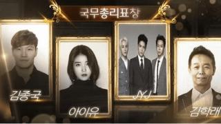 「2015大韓民国大衆文化芸術賞」10/29授賞式の模様を「V」で生中継