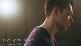 JYJ ユチョン、1/18に自身初のソロアルバムをリリース!入隊前に収録