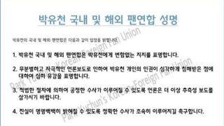 ユチョンの韓国および海外18カ国ファン連合が彼を支持する声明を発表