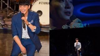 ユン・シユン、日比谷公会堂でファンミーティングを開催、感謝の涙