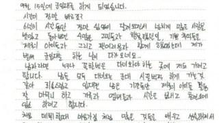 ZE:Aのミヌが9月15日に入隊。ファンカフェに直筆の手紙を掲載