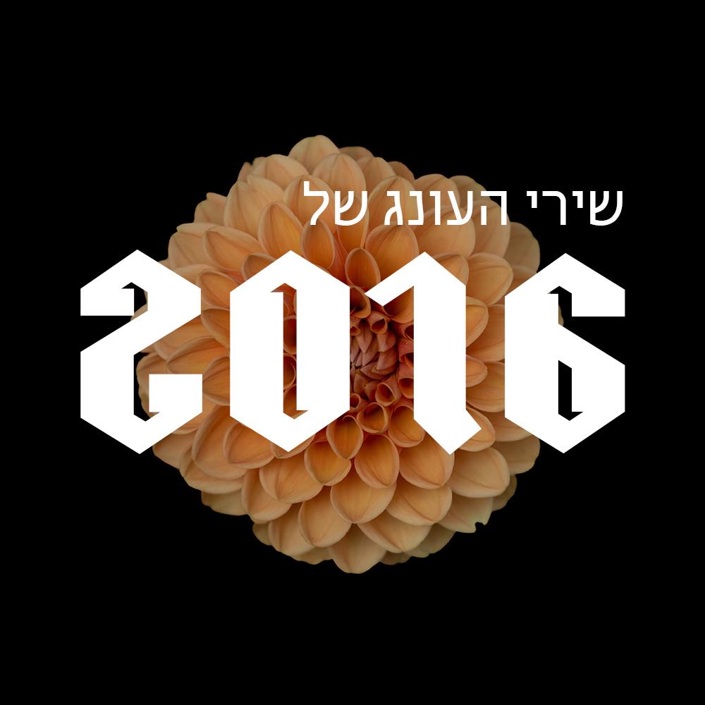 2016-flower