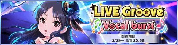 LIVE Groove Vocal burst 3