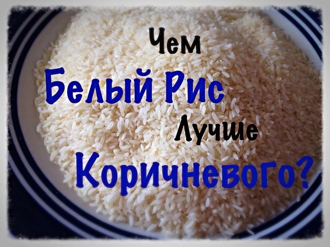 Почему Белый Рис лучше Коричневого?