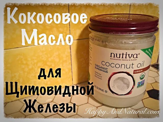 Кокосовое Масло для Щитовидной железы