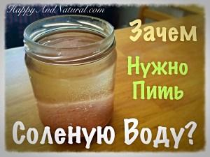 Зачем нужно пить Соленую Воду?