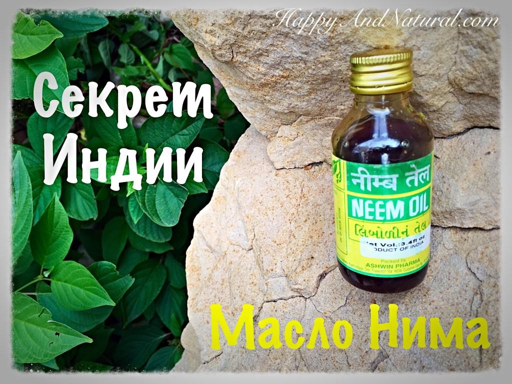 Масло Нима - очередной подарок Аюрведы