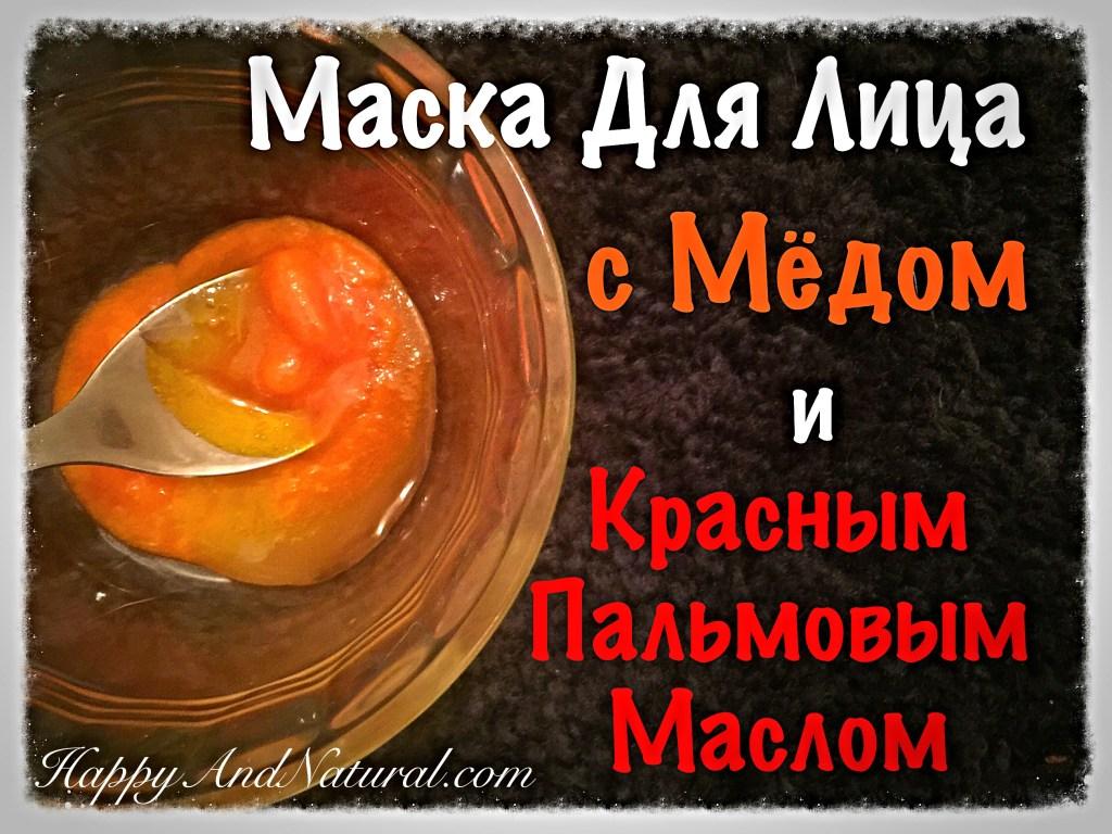 Маска для лица с Красным Пальмовым Маслом и Медом