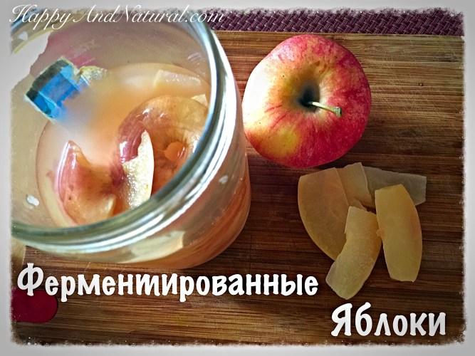 Ферментированные Яблоки - кладезь Пробиотиков