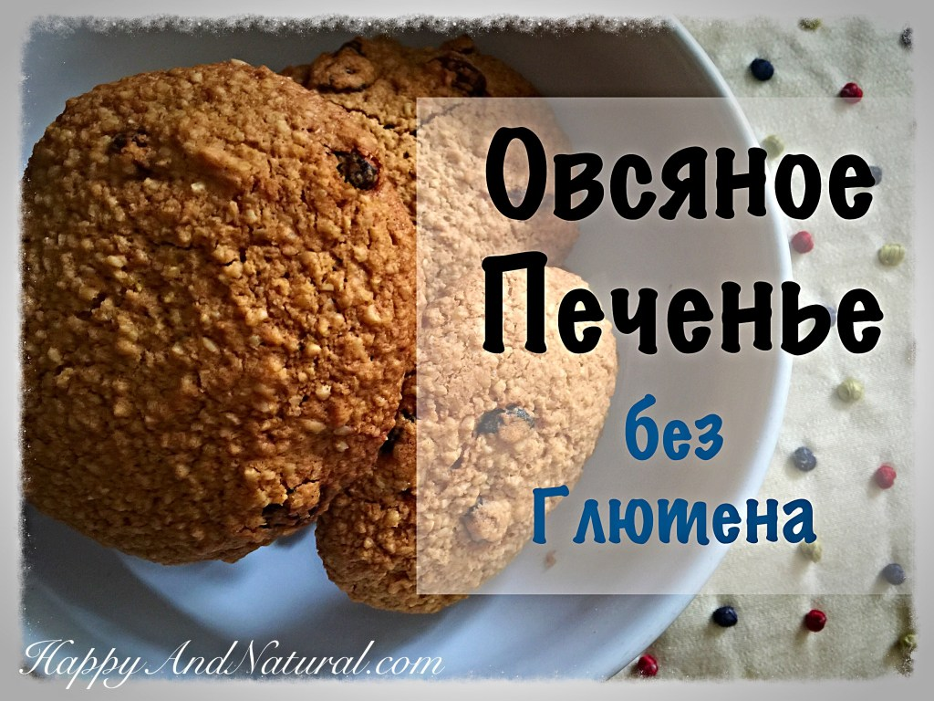 Овсяное печенье без муки и Глютена - как советское