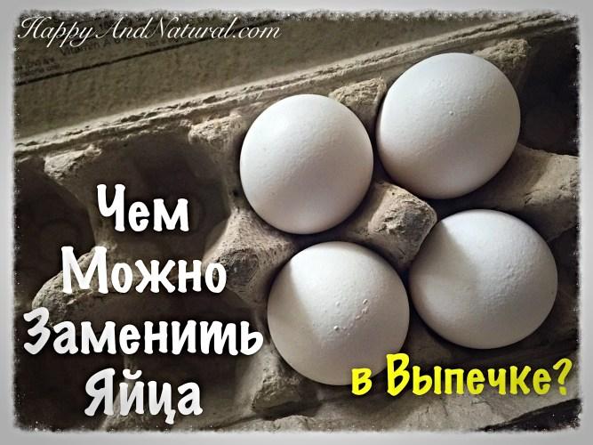 Чем можно заменить яйца в выпечке?