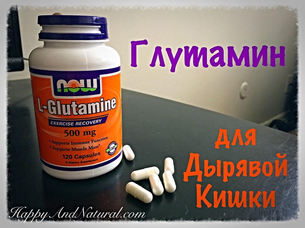 """Глутамин для """"дырявой кишки"""""""