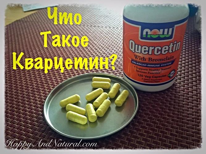 Кварцетин и его полезные свойства