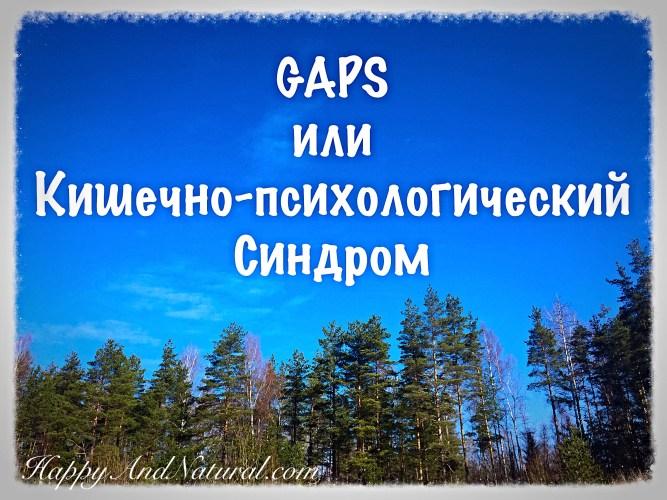 Что такое GAPS или Кишечно-психологический Синдром?