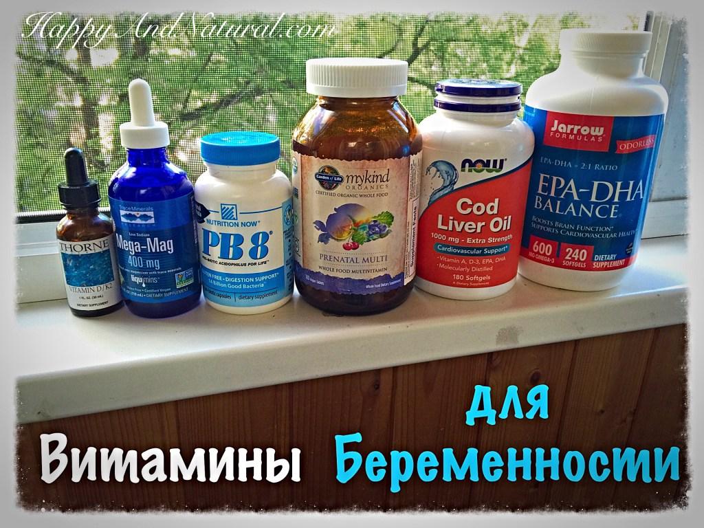 Витамины для Беременных: что принимаю я